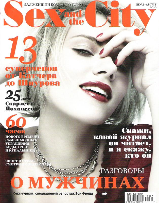 Журнал о сексе и отношениях